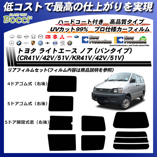 トヨタ ライトエース ノア (バンタイプ) (CR41V/42V/51V/KR41V/42V/51V) ニュープロテクション カット済みカーフィルム リアセットの詳細を見る