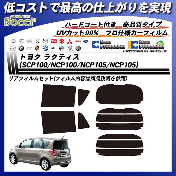トヨタ ラクティス (SCP100/NCP100/NCP105/NCP105) ニュープロテクション カット済みカーフィルム リアセットの詳細を見る