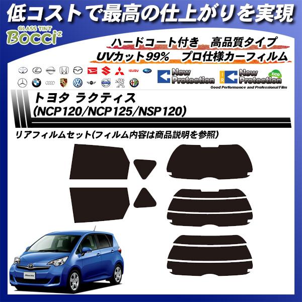 トヨタ ラクティス (NCP120/NCP125/NSP120) ニュープロテクション カット済みカーフィルム リアセット