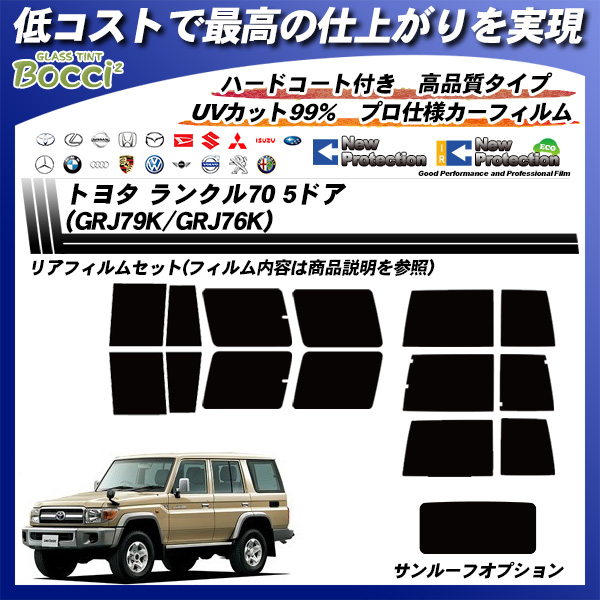 トヨタ ランクル 70 5ドア (GRJ79K/GRJ76K) ニュープロテクション サンルーフオプションあり カット済みカーフィルム リアセットの詳細を見る