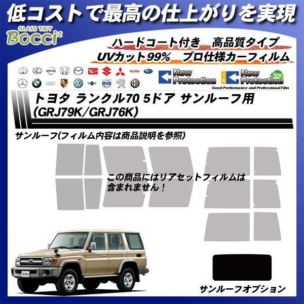 トヨタ ランクル70 5ドア (GRJ79K/GRJ76K ) ニュープロテクション サンルーフ用 カット済みカーフィルムの詳細を見る