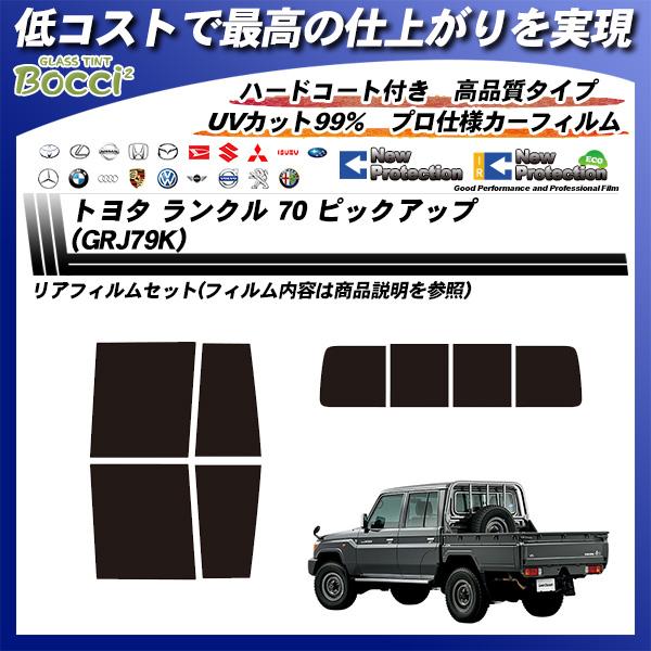 トヨタ ランクル 70 ピックアップ (GRJ79K) ニュープロテクション カット済みカーフィルム リアセットの詳細を見る