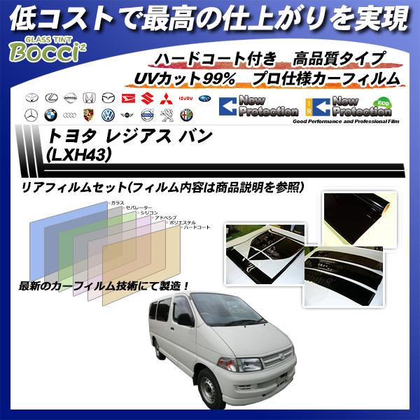 トヨタ レジアス バン (LXH43) ニュープロテクション カーフィルム カット済み UVカット リアセット スモークの詳細を見る