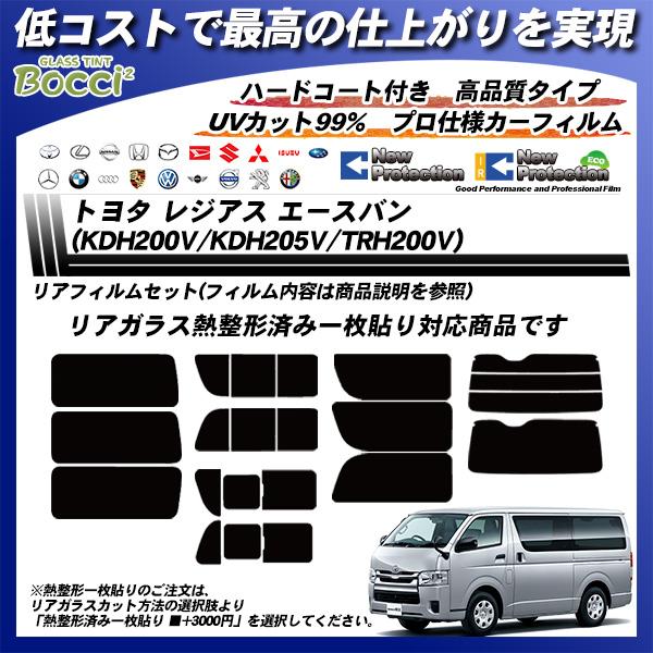 トヨタ レジアス エースバン (KDH200V/KDH205V/TRH200V) ニュープロテクション 熱整形済み一枚貼りあり カーフィルム カット済み UVカット リアセット スモークの詳細を見る