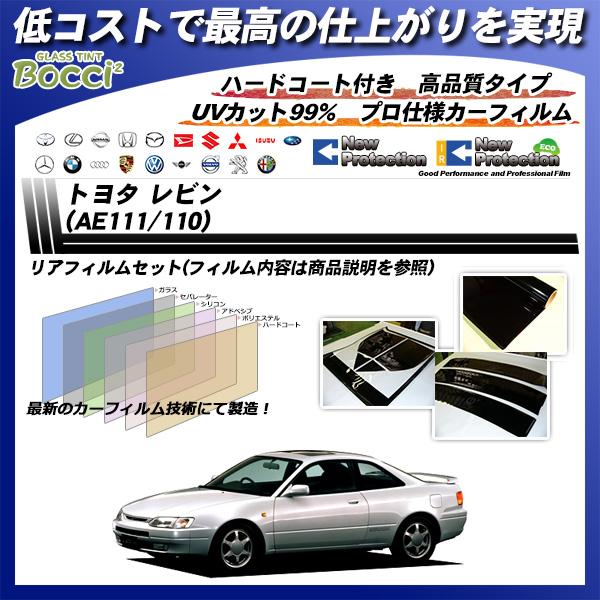 トヨタ レビン 2ドア (AE111/110) ニュープロテクション カット済みカーフィルム リアセット