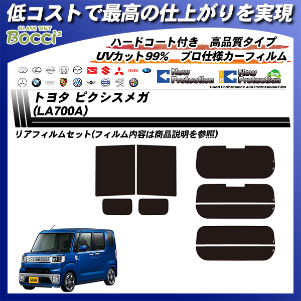 トヨタ ピクシスメガ (LA700A) ニュープロテクション カット済みカーフィルム リアセットの詳細を見る