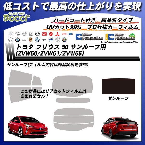 トヨタ プリウス 50 (ZVW50/ZVW51/ZVW55) サンルーフ用 ニュープロテクション カーフィルム カット済み UVカット スモークの詳細を見る