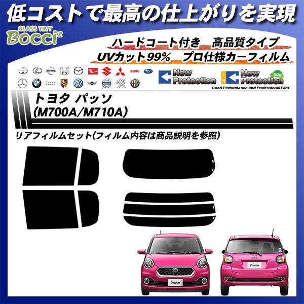 トヨタ パッソ (M700A/M710A) ニュープロテクション カット済みカーフィルム リアセットの詳細を見る