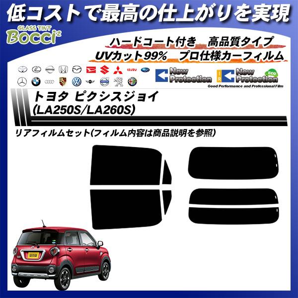 トヨタ ピクシスジョイ (LA250S/LA260S) ニュープロテクション カット済みカーフィルム リアセットの詳細を見る