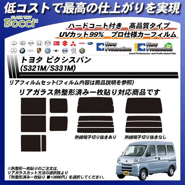 トヨタ ピクシスバン (S321M/S331M) ニュープロテクション 熱整形済み一枚貼りあり カーフィルム カット済み UVカット リアセット スモークの詳細を見る