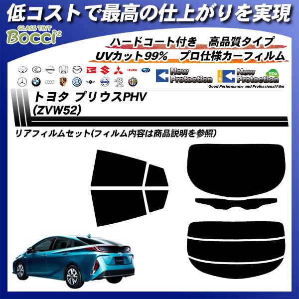 トヨタ プリウスPHV (ZVW52) ニュープロテクション カット済みカーフィルム リアセットの詳細を見る