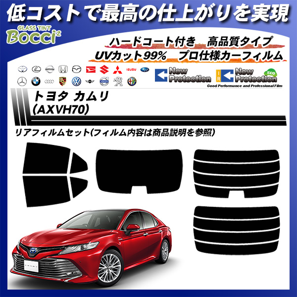トヨタ カムリ トヨタ (AXVH70) ニュープロテクション カーフィルム カット済み UVカット リアセット スモークの詳細を見る