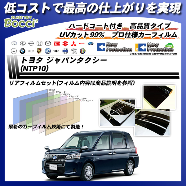 トヨタ ジャパンタクシー (NTP10) ニュープロテクション カット済みカーフィルム リアセットの詳細を見る