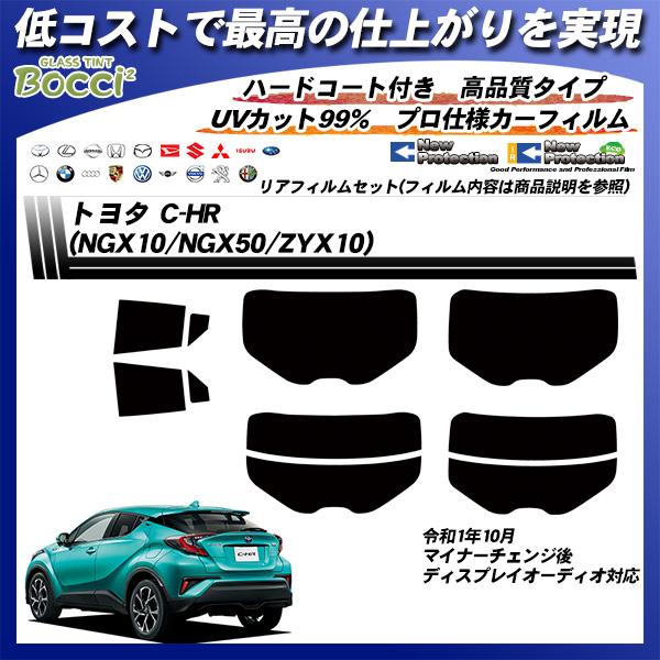 トヨタ C-HR (NGX10/NGX50/ZYX10) ニュープロテクション カット済みカーフィルム リアセットの詳細を見る