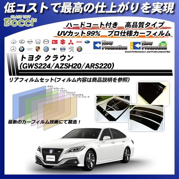 トヨタ クラウン (GWS224/AZSH20/ARS220) ニュープロテクション カット済みカーフィルム リアセットの詳細を見る