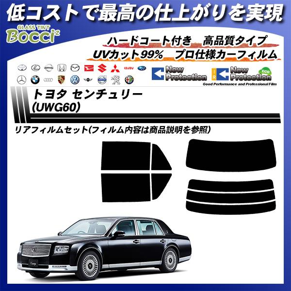 トヨタ センチュリー (UWG60) ニュープロテクション カーフィルム カット済み UVカット リアセット スモークの詳細を見る