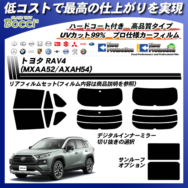 トヨタ RAV4 (MXAA52/AXAH54) ニュープロテクション カーフィルム カット済み UVカット リアセット スモーク サンルーフオプションあり