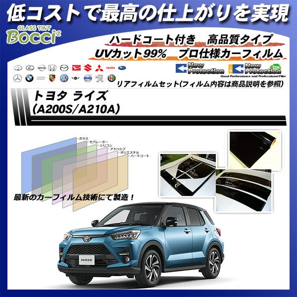 トヨタ ライズ (A200S/A210A) ニュープロテクション カット済みカーフィルム リアセットの詳細を見る