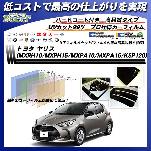 トヨタ ヤリス (MXRH10/MXPH15/MXPA10/MXPA15/KSP120) ニュープロテクション カット済みカーフィルム リアセットの詳細を見る