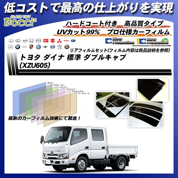 トヨタ ダイナ 標準 ダブルキャブ (XZU605) ニュープロテクション カット済みカーフィルム リアセットの詳細を見る