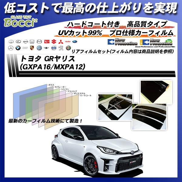 トヨタ GRヤリス (GXPA16/MXPA12) ニュープロテクション カット済みカーフィルム リアセットの詳細を見る