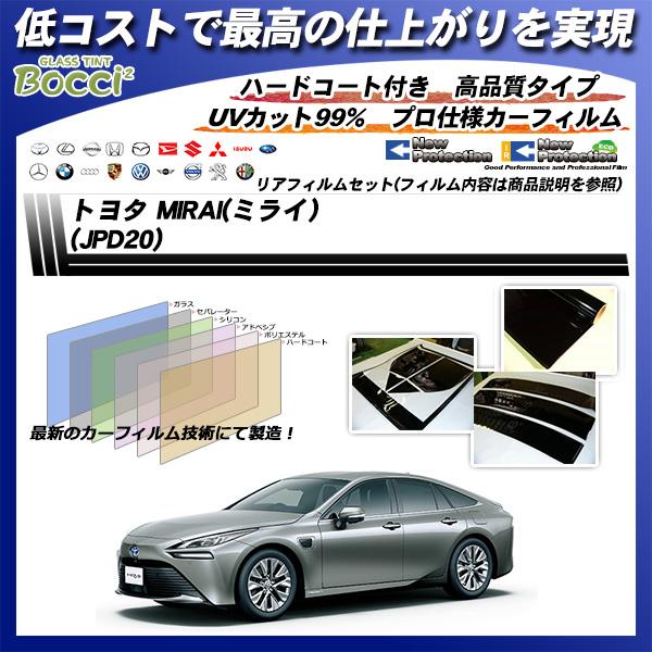 トヨタ MIRAI(ミライ) (JPD20) ニュープロテクション カット済みカーフィルム リアセットの詳細を見る