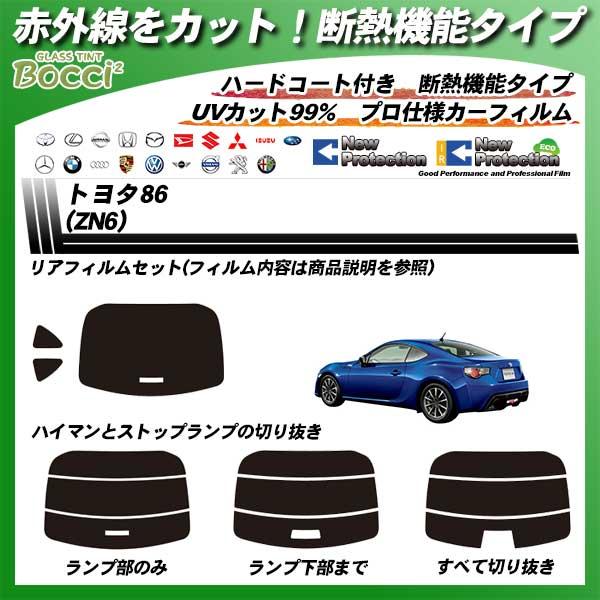 トヨタ 86 (ZN6) IRニュープロテクション カット済みカーフィルム リアセットの詳細を見る