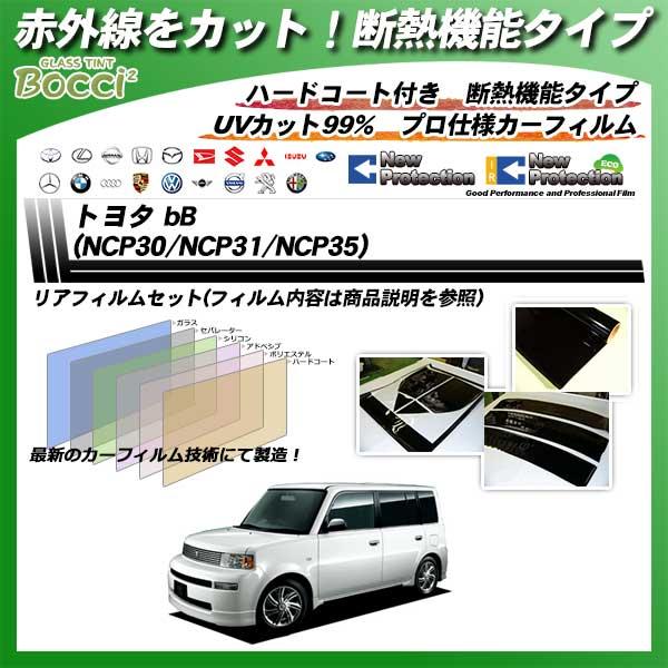 トヨタ bB (NCP30/NCP31/NCP35) IRニュープロテクション カット済みカーフィルム リアセットの詳細を見る