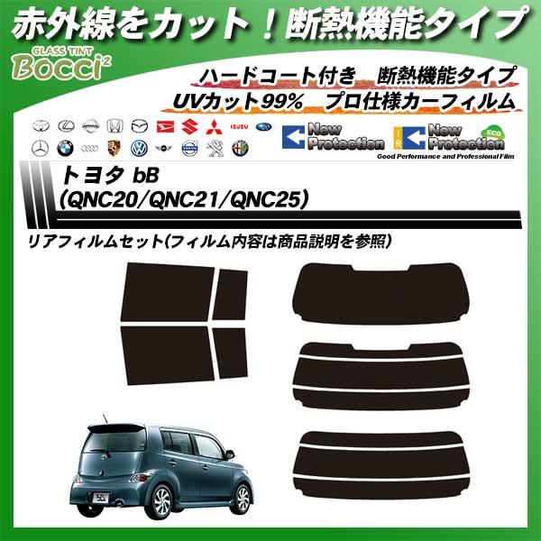 トヨタ bB (QNC20/QNC21/QNC25) IRニュープロテクション カーフィルム カット済み UVカット リアセット スモークの詳細を見る