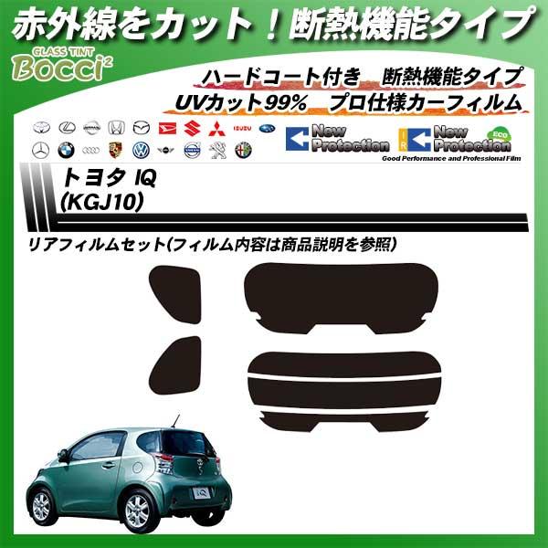 トヨタ IQ (KGJ10) IRニュープロテクション カーフィルム カット済み UVカット リアセット スモークの詳細を見る