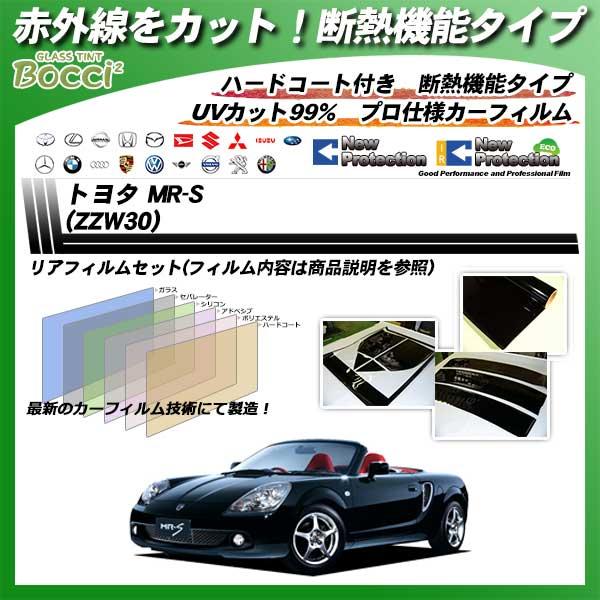 トヨタ MR-S (ZZW30) IRニュープロテクション カーフィルム カット済み UVカット リアセット スモークの詳細を見る