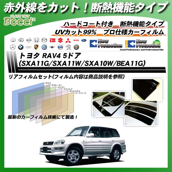 トヨタ RAV4 5ドア (SXA11G/SXA11W/SXA10W/BEA11G) IRニュープロテクション カット済みカーフィルム リアセットの詳細を見る