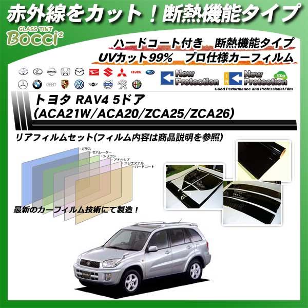 トヨタ RAV4 5ドア (ACA21W/ACA20/ZCA25/ZCA26) IRニュープロテクション カーフィルム カット済み UVカット リアセット スモーク