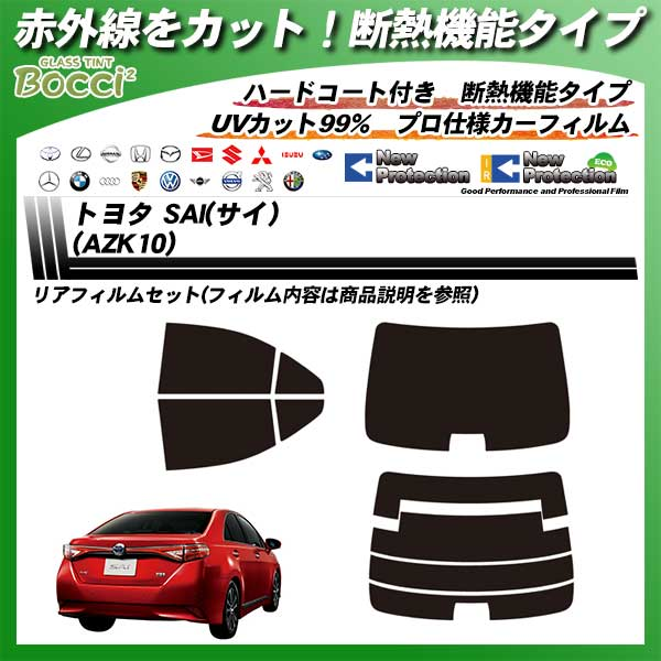 トヨタ SAI(サイ) (AZK10) IRニュープロテクション カット済みカーフィルム リアセットの詳細を見る