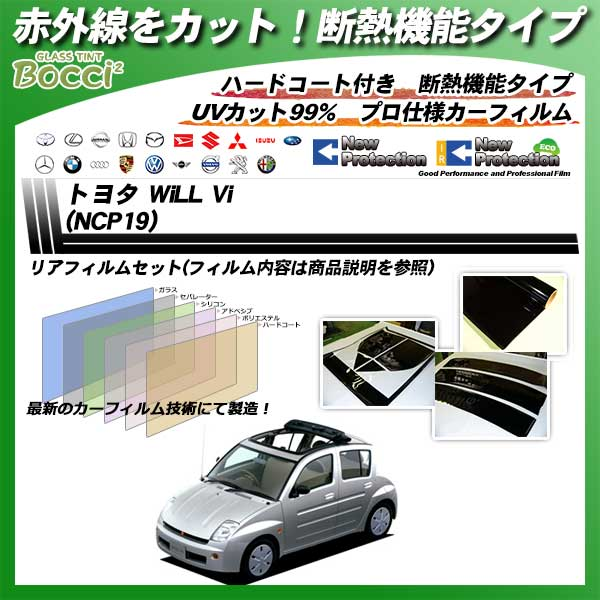 トヨタ will vi (NCP19) IRニュープロテクション カット済みカーフィルム リアセットの詳細を見る