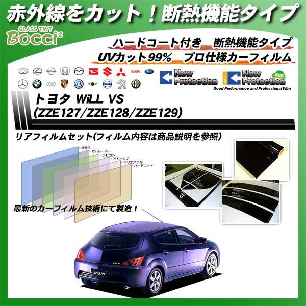 トヨタ will vs (ZZE127/ZZE128/ZZE129) IRニュープロテクション カット済みカーフィルム リアセットの詳細を見る