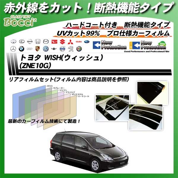 トヨタ WISH(ウィッシュ) (ZNE10G) IRニュープロテクション カット済みカーフィルム リアセットの詳細を見る