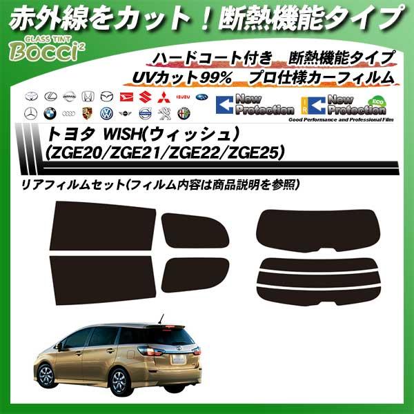 トヨタ WISH(ウィッシュ) (ZGE20/ZGE21/ZGE22/ZGE25) IRニュープロテクション カット済みカーフィルム リアセットの詳細を見る