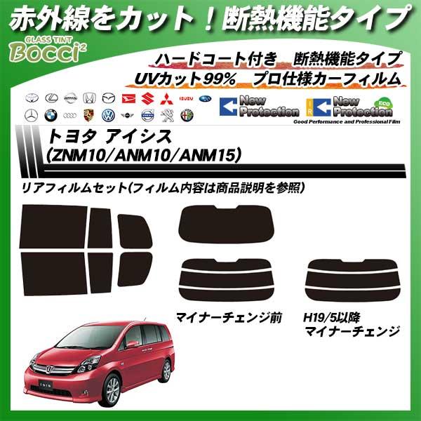 トヨタ アイシス (ZNM10/ANM10/ANM15) IRニュープロテクション カーフィルム カット済み UVカット リアセット スモーク