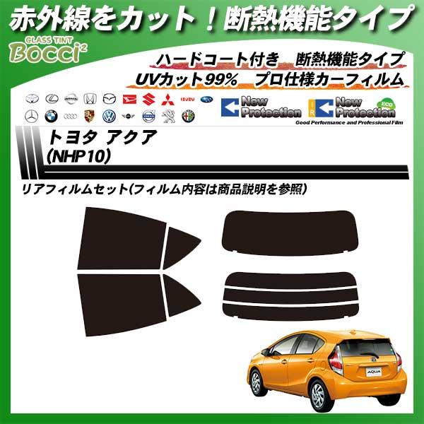 トヨタ アクア (NHP10) IRニュープロテクション カット済みカーフィルム リアセットの詳細を見る