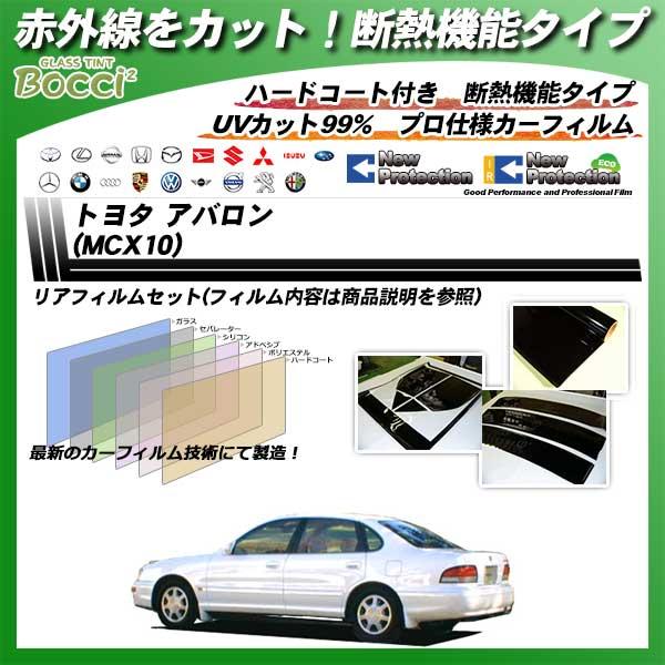 トヨタ アバロン (MCX10) IRニュープロテクション カット済みカーフィルム リアセットの詳細を見る