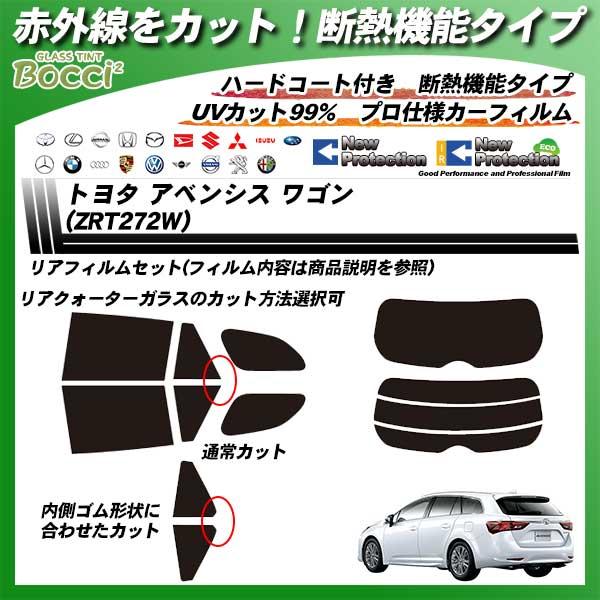 トヨタ アベンシス ワゴン (ZRT272W) IRニュープロテクション カット済みカーフィルム リアセットの詳細を見る