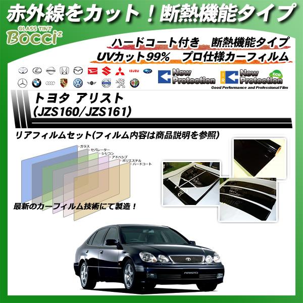 トヨタ アリスト (JZS160/JZS161) IRニュープロテクション カット済みカーフィルム リアセットの詳細を見る