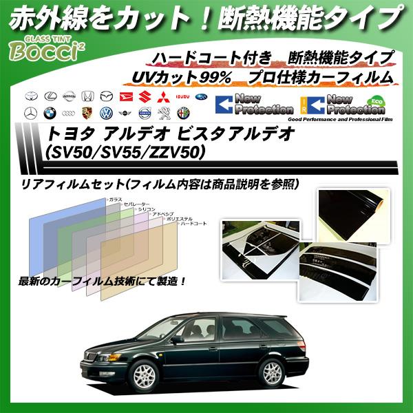 トヨタ アルデオ (SV50/SV55/ZZV50) IRニュープロテクション カット済みカーフィルム リアセットの詳細を見る