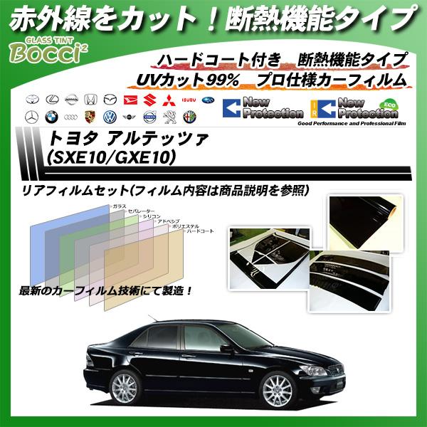 トヨタ アルテッツァ (SXE10/GXE10) IRニュープロテクション カーフィルム カット済み UVカット リアセット スモークの詳細を見る