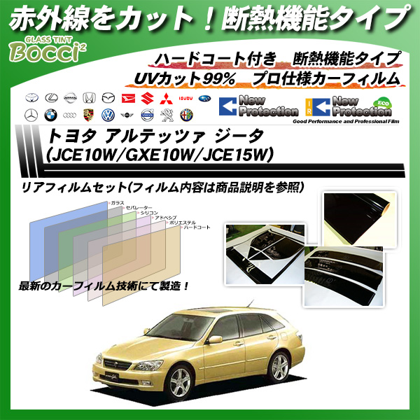 トヨタ アルテッツァ ジータ (JCE10W/GXE10W/JCE15W) IRニュープロテクション カット済みカーフィルム リアセットの詳細を見る