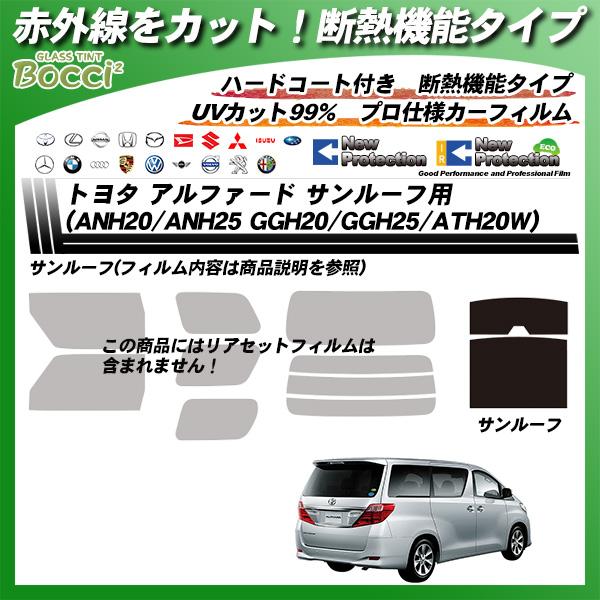 トヨタ アルファード (ANH20/ANH25/GGH20/GGH25/ATH20W ) IRニュープロテクション サンルーフ用 カット済みカーフィルム
