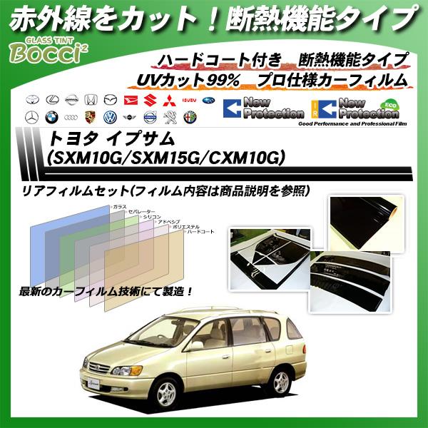トヨタ イプサム (SXM10G/SXM15G/CXM10G) IRニュープロテクション カーフィルム カット済み UVカット リアセット スモークの詳細を見る