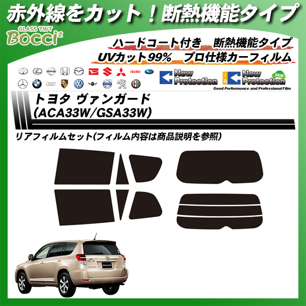 トヨタ ヴァンガード (ACA33W/GSA33W) IRニュープロテクション カーフィルム カット済み UVカット リアセット スモークの詳細を見る