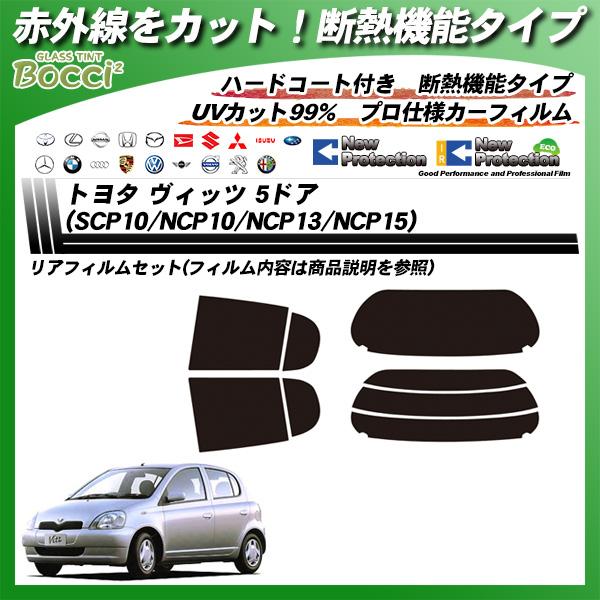 トヨタ ヴィッツ 5ドア (SCP10/NCP10/NCP13/NCP15) IRニュープロテクション カット済みカーフィルム リアセットの詳細を見る